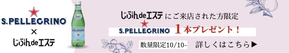 S.PELLEGRINO×じぶんdeエステ 来場者限定1本プレゼント
