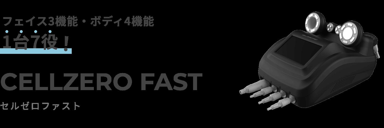 フェイス3機能・ボディ4機能 1台7役! CELLZERO FAST
