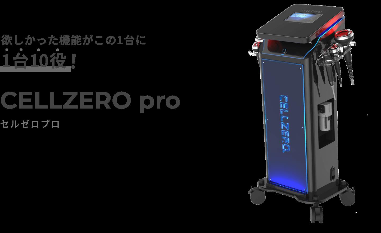1台10役多機能 欲しかった機能がこの1台に 1台10役! CELLZERO PRO
