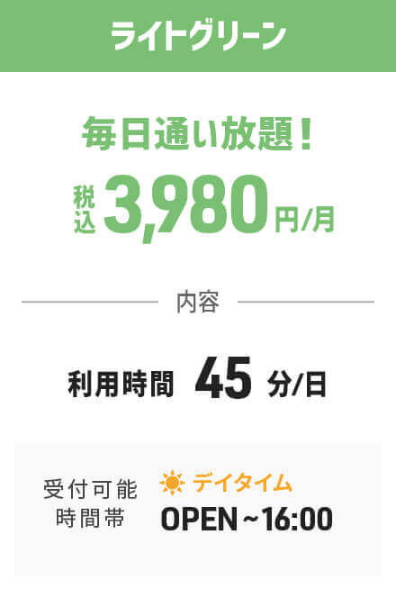 予約不要で高級エステマシンが月額税込3,980円で使い放題のライトグリーンプラン