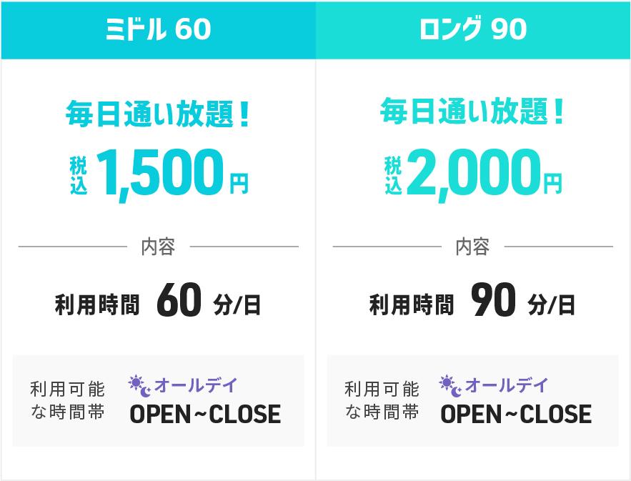 エステマシン購入者限定で選べる月額税込1,500円~の特別なロング60/90プラン